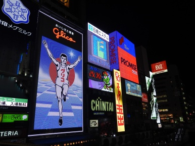 Osaka Ebisubashi